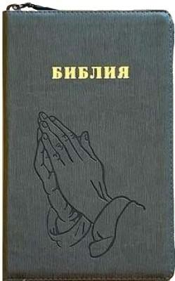 Библия. Синодальный перевод. Руки молящегося (055 Z) серый графит ребристый