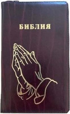 Библия. Синодальный перевод. Руки молящегося (055 Z) тёмно-бордовый