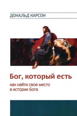 Бог, который есть. Как найти свое место в истории Бога
