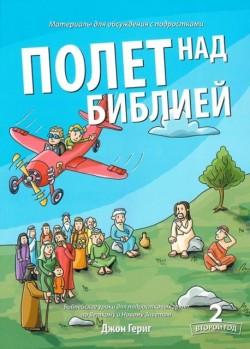 Полет над Библией (второй год)