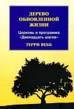 Дерево обновленной жизни
