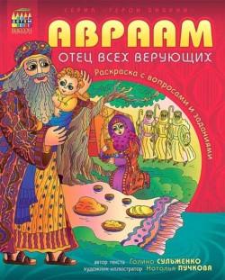 Герои Библии. Раскраска 6. Авраам, отец всех верующих