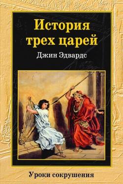 История трех царей