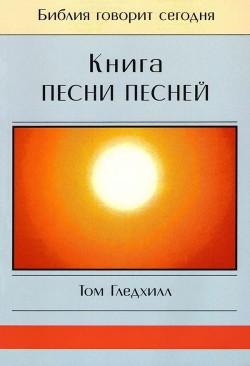 Книга песни песней