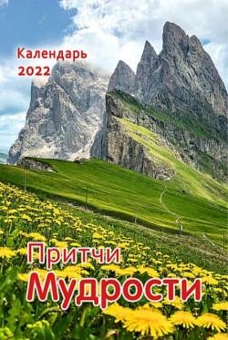 Календарь перекидной на 2022 год.