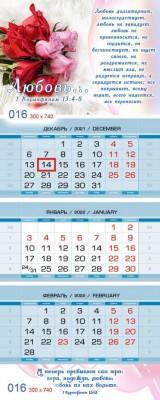 Календарь квартальный на 2022 год.
