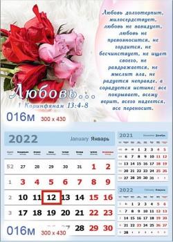 Календарь по месяцам на 2022 год.