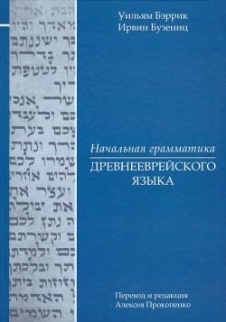 Начальная грамматика древнееврейского языка