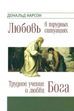 Трудное учение о любви Бога