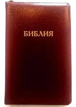 Библия. Синодальный перевод. Бордовая на молнии