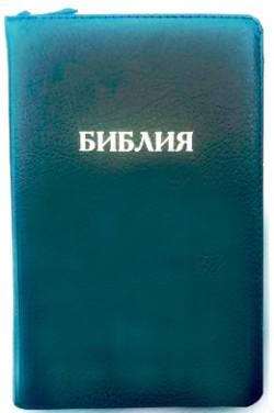 Библия. Синодальный перевод. Синяя на молнии