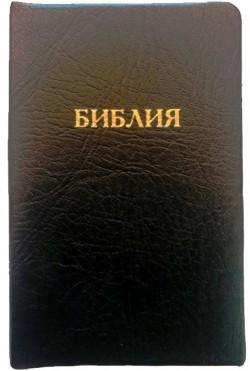 Библия. Синодальный перевод. Черная на молнии