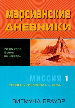 Марсианские дневники. Миссия 1. Уровень кислорода – 0