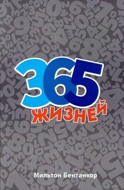 365 жизней