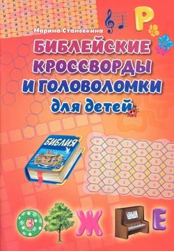 Библейские кроссворды и головоломки для детей
