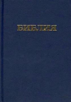 Библия. Синодальный перевод РБО 053 среднего формата (цвет синий)