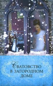 Любовь и приключения сестер Форсайт. Книга 3. Сватовство в загородном доме