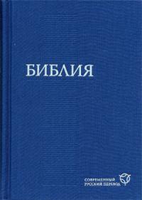 Библия. Современный русский перевод «Радостная Весть» РБО 073 (цвет синий)