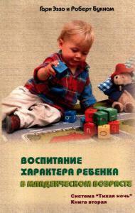 Тихая ночь. Книга 2. Воспитание характера ребенка в младенческом возрасте