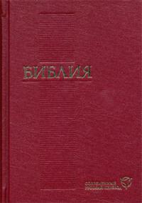 Библия. Современный русский перевод «Радостная Весть» РБО 043 (цвет вишневый)