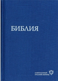 Библия. Современный русский перевод «Радостная Весть» РБО 043 (цвет синий)