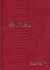 Библия. Современный русский перевод «Радостная Весть» РБО 073 (цвет красный)
