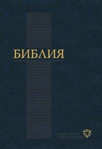 Библия. Современный русский перевод «Радостная Весть» РБО 073 (цвет черный)