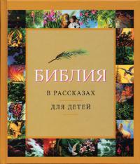 Библия в рассказах для детей. Пересказ Татьяны Коршуновой (желтый переплет)