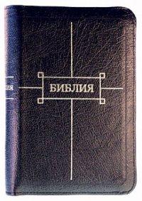 Библия. Синодальный перевод. РБО 047ZTI (на молнии)