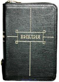 Библия. Синодальный перевод. РБО 047ZTIFIB (на молнии)