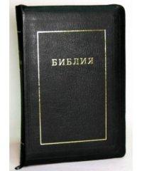 Библия. Синодальный перевод. РБО 077ZTI 1-ое издание 1998 г. (цвет черный) на молнии