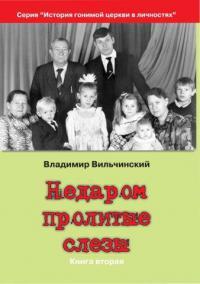 История гонимой церкви в личностях. Недаром пролитые слезы. Книга 2