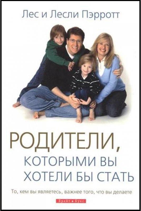Родители,