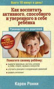 Как воспитать активного, способного и уверенного в себе ребенка + 200 простых игр от 0 до 6 лет