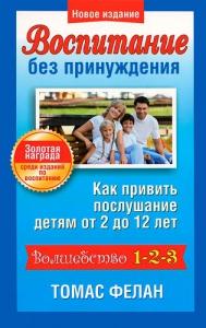 Воспитание без принуждения. Как привить послушание детям от 2 до 12 лет