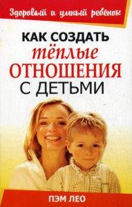 Как создать теплые отношения с детьми