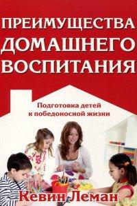 Преимущества домашнего воспитания. Подготовка детей к победоносной жизни