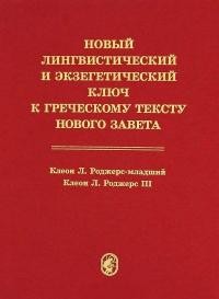 Новый лингвистический и экзогетический ключ к греческому тексту Нового Завета