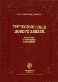 Греческий язык Нового Завета. Фонетика. Морфология. Синтаксис