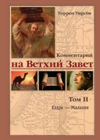 Комментарий на Ветхий Завет. Том 2. Ездра - Малахия