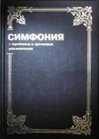 Симфония с еврейским и греческим указателем на канонические книги. А - Я, с номерами Стронга. Том 1