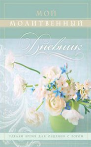 Мой молитвенный дневник (цветы)