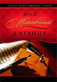 Мой молитвенный дневник (ручка)