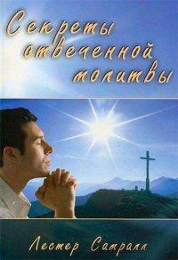 Секреты отвеченной молитвы