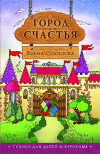 Сказки для детей и взрослых. Город счастья