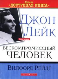 Джон Лейк. Бескомпромиссный человек