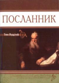 Посланник (роман о жизни Святого Апостола Павла)