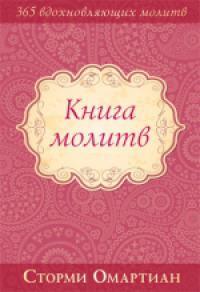 Книга молитв. 365 вдохновляющих молитв. Подарочное издание