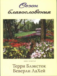 Жители Кедровой Рощи. Книга 4. Сезон благословения