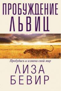 Пробуждение львицы. Пробудись и измени свой мир